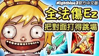 「Nightblue3中文」如何令對手暴怒跳Game 智商高達200的戰術!*全法傷*Ez打野超OP 沒有天敵的腦袋! (中文字幕) -LoL 英雄聯盟