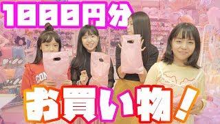 ファンシーポケット原宿店で、1000円分お買い物!