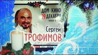 Сергей Трофимов концерт в Доме кино, 29 декабря 2016 г.