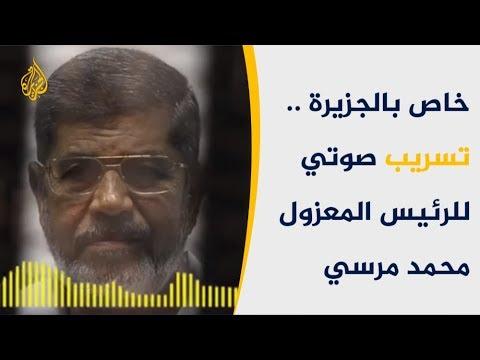 خاص بالجزيرة - محمد مرسي يتهم السلطات المصرية بتهديده خلال تسريب صوتي من إحدى جلسات محاكمته عام 2017  - نشر قبل 6 دقيقة