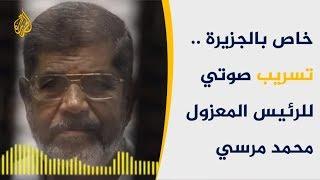 🇪🇬خاص بالجزيرة  - محمد مرسي يتهم السلطات المصرية بتهديده خلال تسريب صوتي من إحدى جلسات محاكمته2017