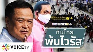 สุมหัวคิด - ไวรัสโคโรน่าต้องใช้มาตรการสกัดคนจีนเข้าไทย