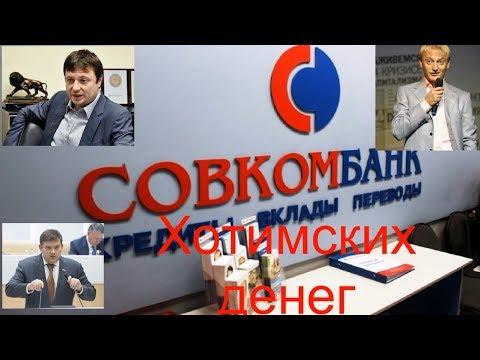 Совкомбанк Хотимских денег !!!ШОК!!! Или как Сергей и Дмитрий Хотимские