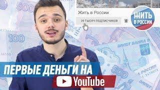 Первые деньги на Youtube. 40000 подписчиков | Отчёт