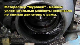 Мотороллер Муравей   замена сальников коленвала