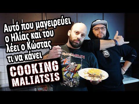 Cooking Maliatsis - 138 - Αυτό που μαγειρεύει ο Ηλίας και του λέει ο Κώστας τι να κάνει