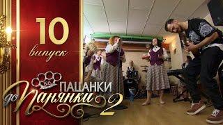 Від пацанки до панянки. Выпуск 10. Сезон 2 - 26.04.2017