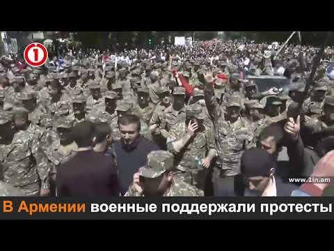 В Армении военные поддержали протесты