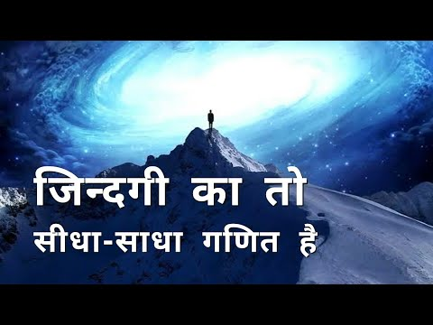 Life Is Simply Simple Math Inspirational And Motivation Status Quotes In Hindi
