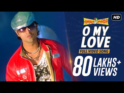 O My Love | Premer Kahini | প্রেমের কাহিনী | Dev | Koel |Ravi Kinagi