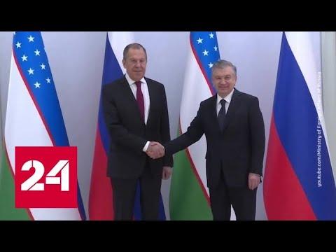Сергей Лавров приехал в Ташкент в ходе поездки по странам Азии - Россия 24