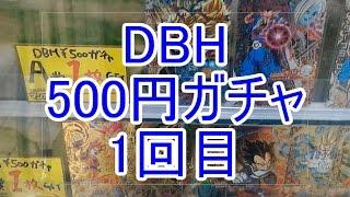 【500円ガチャ1】DBHドラゴンボールヒーローズ