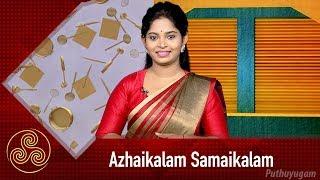 08-10-2018 Azhaikalam Samaikalam – PuthuYugam tv Show