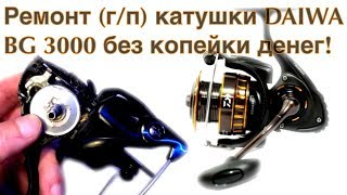 Ремонт (г/п) катушки DAIWA BG 3000 ,без копейки денег,своими руками!
