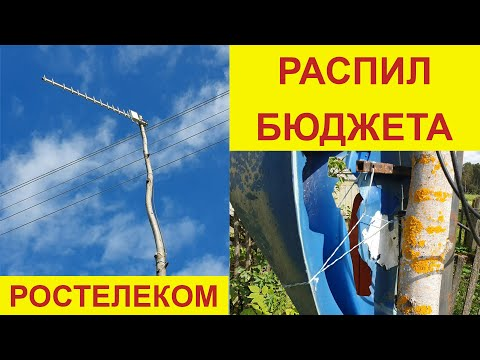 Ростелеком и Валежник, бизнес по русски