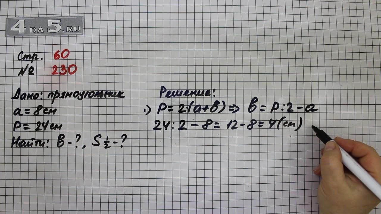 карточки заданий по математике 4 класс герман ои ответы решебник