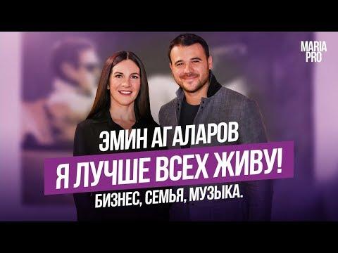 Эмин Агаларов ПРО