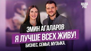 Эмин Агаларов ПРО песни, деньги и достижение результата.