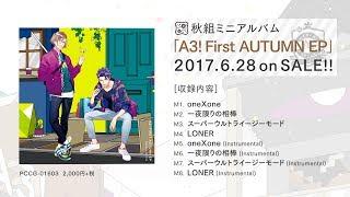 【A3!】A3! First AUTUMN EP 試聴動画