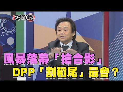 2019.02.15新聞深喉嚨 華航罷工「不見影」風暴落幕「搶合影」...DPP「割稻尾」最會?