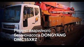 Ремонт бетононасоса DONGYANG DMC55XRZ(Ремонт аварийного бетононасоса. При подаче бетона бетононасос завалился на левую сторону. Произошел разр..., 2015-07-27T14:13:22.000Z)