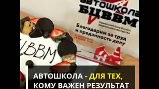 Автошкола БЦВВМ - ДЛЯ ТЕХ, КОМУ ВАЖЕН РЕЗУЛЬТАТ ОБУЧЕНИЯ.