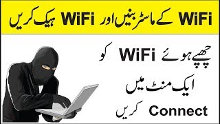 Latest WiFi Hacks, WiFi Tips and Tricks in Urdu/Hindi