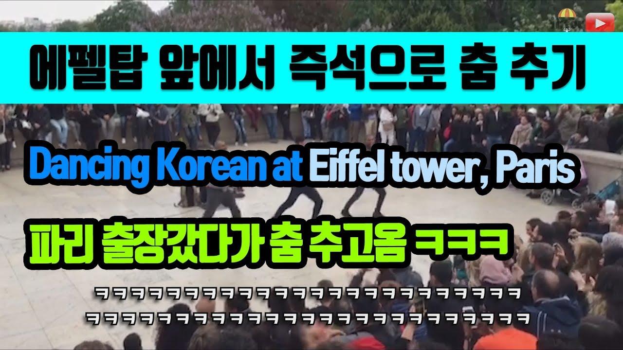 에펠탑 앞에서 즉석으로 춤추기 (강남스타일) Dancing Korean at Eiffel tower in Paris (Gangnam Style)