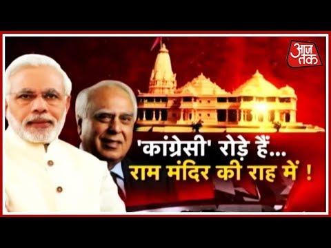 Halla Bol   Kapil Sibal In Hot Water Over Ayodhya Case! Sunni Litigant Haji Mehboob Opposes Sibal