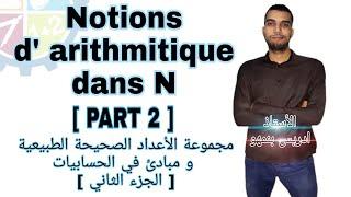 Download Video PART 2 : Notions d' arithmétique dans l' ensemble N ----TCS Biof__جذع مشترك دولي MP3 3GP MP4