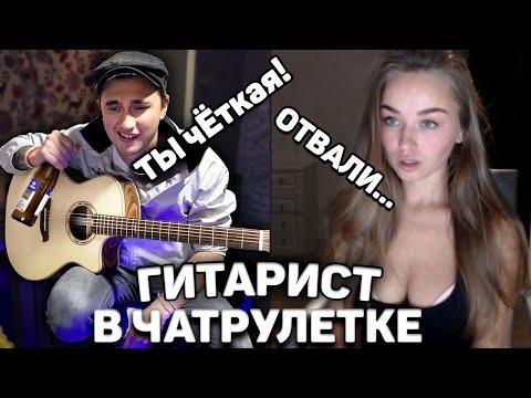 ГИТАРИСТ-ГОПНИК в ЧАТ РУЛЕТКЕ ПРАНК   РЕАКЦИЯ ДЕВУШЕК, играю им НА ГИТАРЕ
