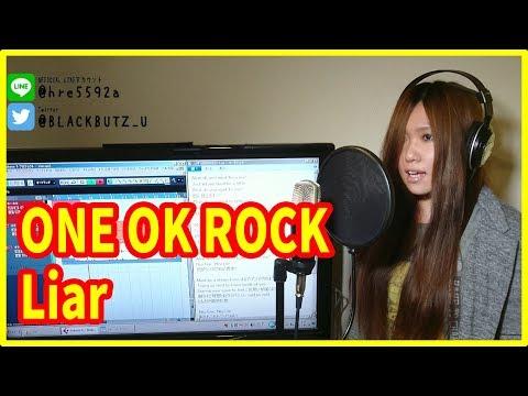 Liar / ONE OK ROCK(cover)