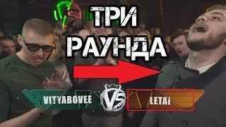 LeTai (Летай) - Все три (3) раунда! против ViTYABO...