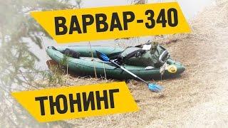видео Надувной каяк Спорт 340