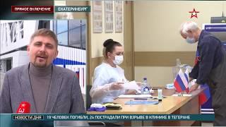 От Москвы до Владивостока: как идет голосование по поправкам в российских регионах
