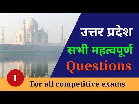 Uttar Pradesh important facts | Uttar pradesh GK | UP GK for exams | NEXT EXAM