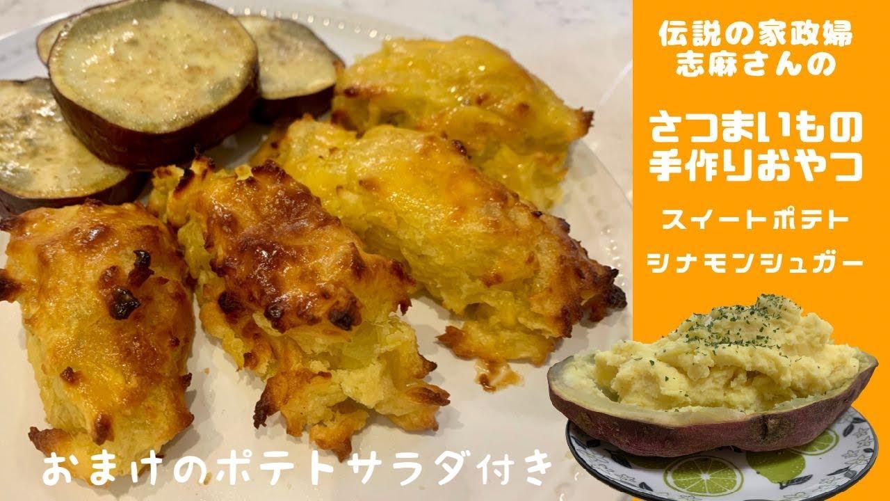 サラダ 志麻 さん ポテト