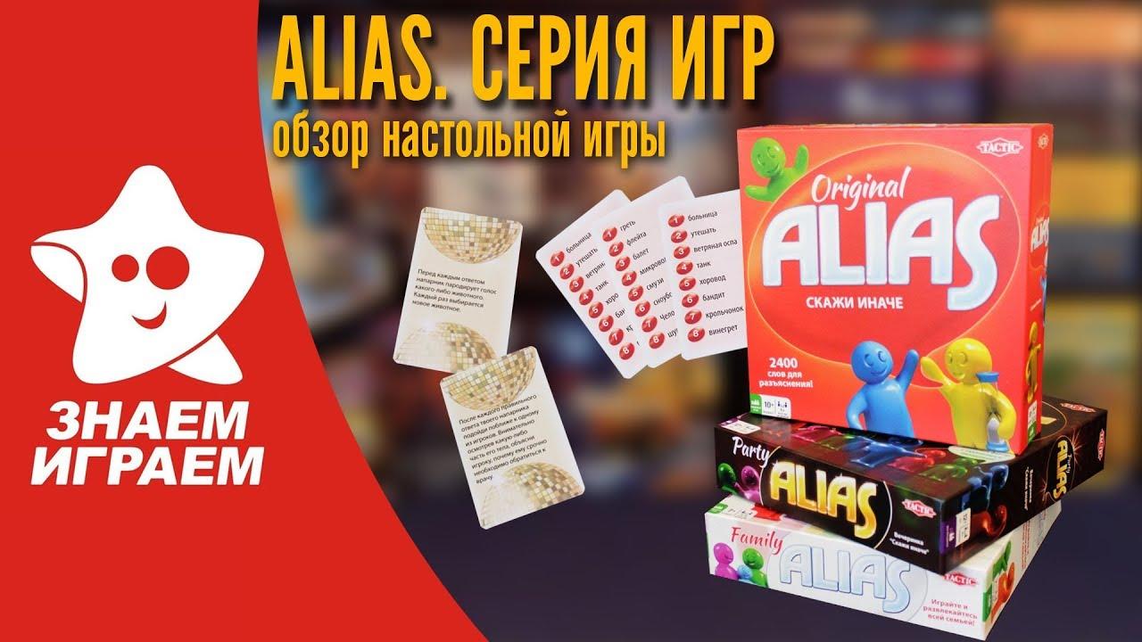Настольная Игра Элиас (Alias) | Азартные Игры для Девочек Играть