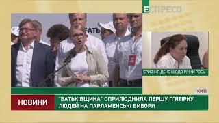 Батьківщина оприлюднила першу п#39ятірку людей на парламентські вибори