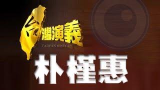 2013.02.03【台灣演義】南韓女總統 朴槿惠傳