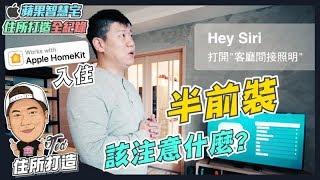 【住所打造全紀錄】 ☛ Apple HomeKit入住 | 半前裝 | 智能家居 | Siri | HomePod | 室內裝潢☚