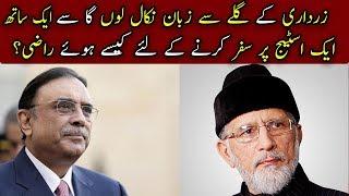Akir Tahir Ul Qadri Kay ilfaz Main Tazaad Kyun?   Takrar With Imran Khan