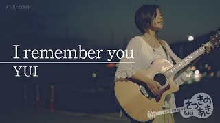 I remember you/YUI(cover)《歌詞付き》
