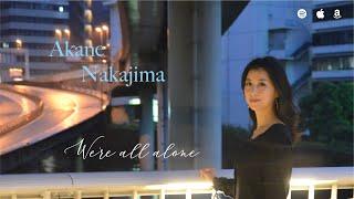We're All Alone / Akane Nakajima ボズ・スキャッグス珠玉のナンバーを...