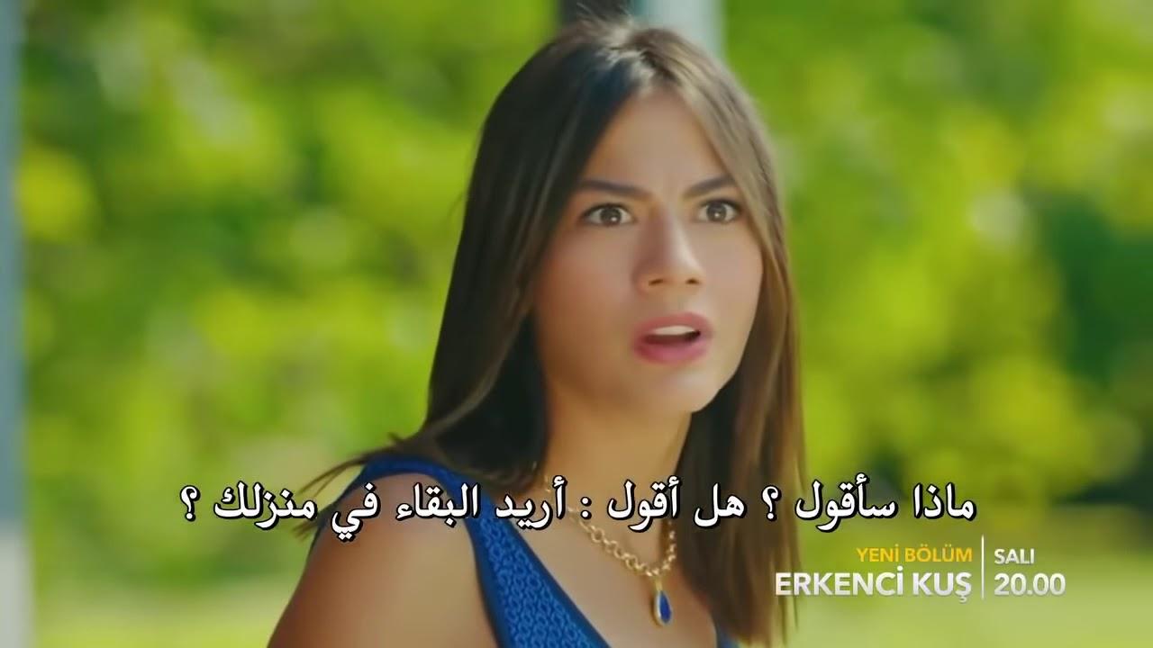 مسلسل الطائر المبكر | Erkenci kus الحلقة 8 اعلان 1 ...