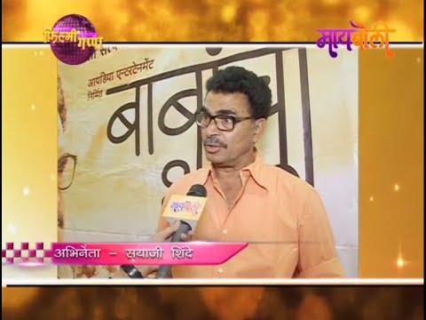 Babanchi Shala Marathi movie first look - Filmy Gappa
