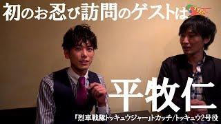 『烈車戦隊トッキュウジャー』トカッチ/トッキュウ2号役でお馴染み平牧...