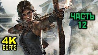 Tomb Raider 2013, Прохождение Без Комментариев - Часть 12: На Берегу [PC | 4K | 60 FPS]