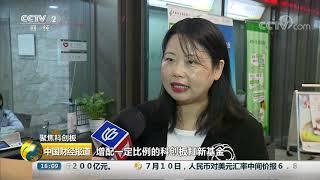"""[中国财经报道]聚焦科创板 上海:银行""""抢食""""科创板 首批理财产品上线  CCTV财经"""