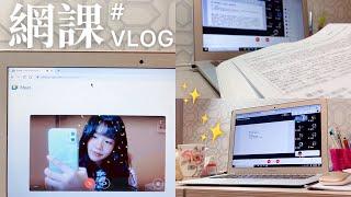 Online Class Vlog💻[#臺灣高中生的網課三天日常]🤪在家做防疫💪🏻✨多元選修、補習班怎麼上…?🤣